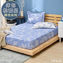義大利La Belle《南法曼特》雙人純棉床包枕套組