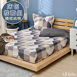 義大利La Belle《英倫慢格》單人純棉床包枕套組