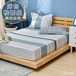 義大利La Belle《簡約休閒》雙人純棉床包枕套組