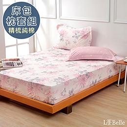 義大利La Belle《戀戀花雨》雙人純棉床包枕套組