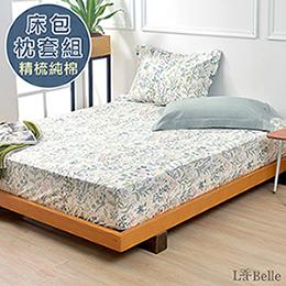 義大利La Belle《四季春氛》雙人純棉床包枕套組