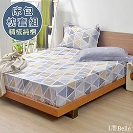 義大利La Belle《幾何空間》雙人純棉床包枕套組