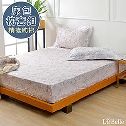義大利La Belle《春神柔情》雙人純棉床包枕套組