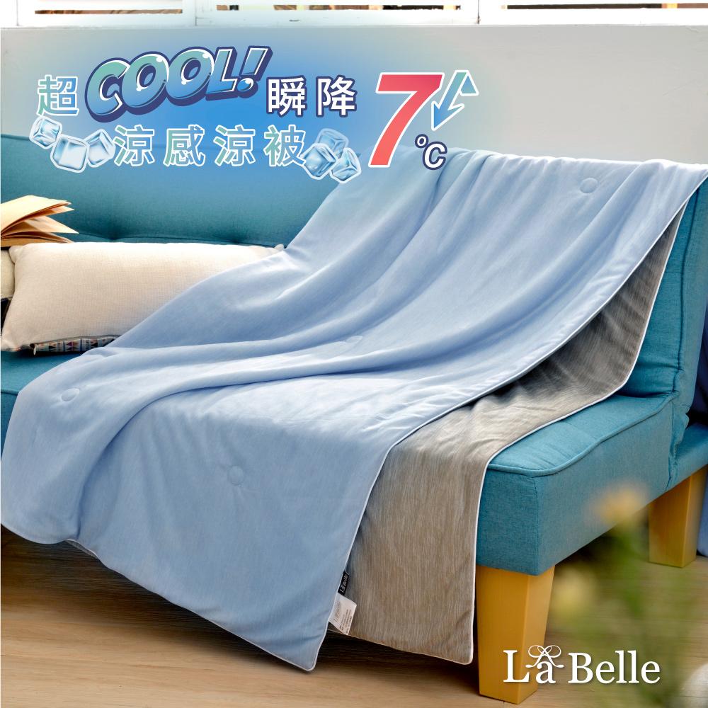 義大利La Belle《極簡混搭》超COOL超涼感涼被(150*200CM)-藍x灰