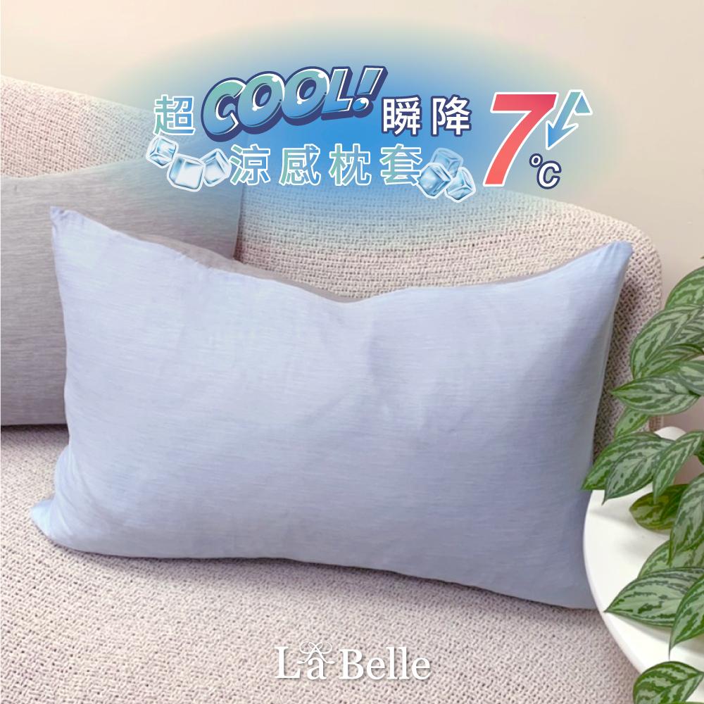 義大利La Belle《極簡混搭》超COOL超涼感信封枕套--2入-藍x灰
