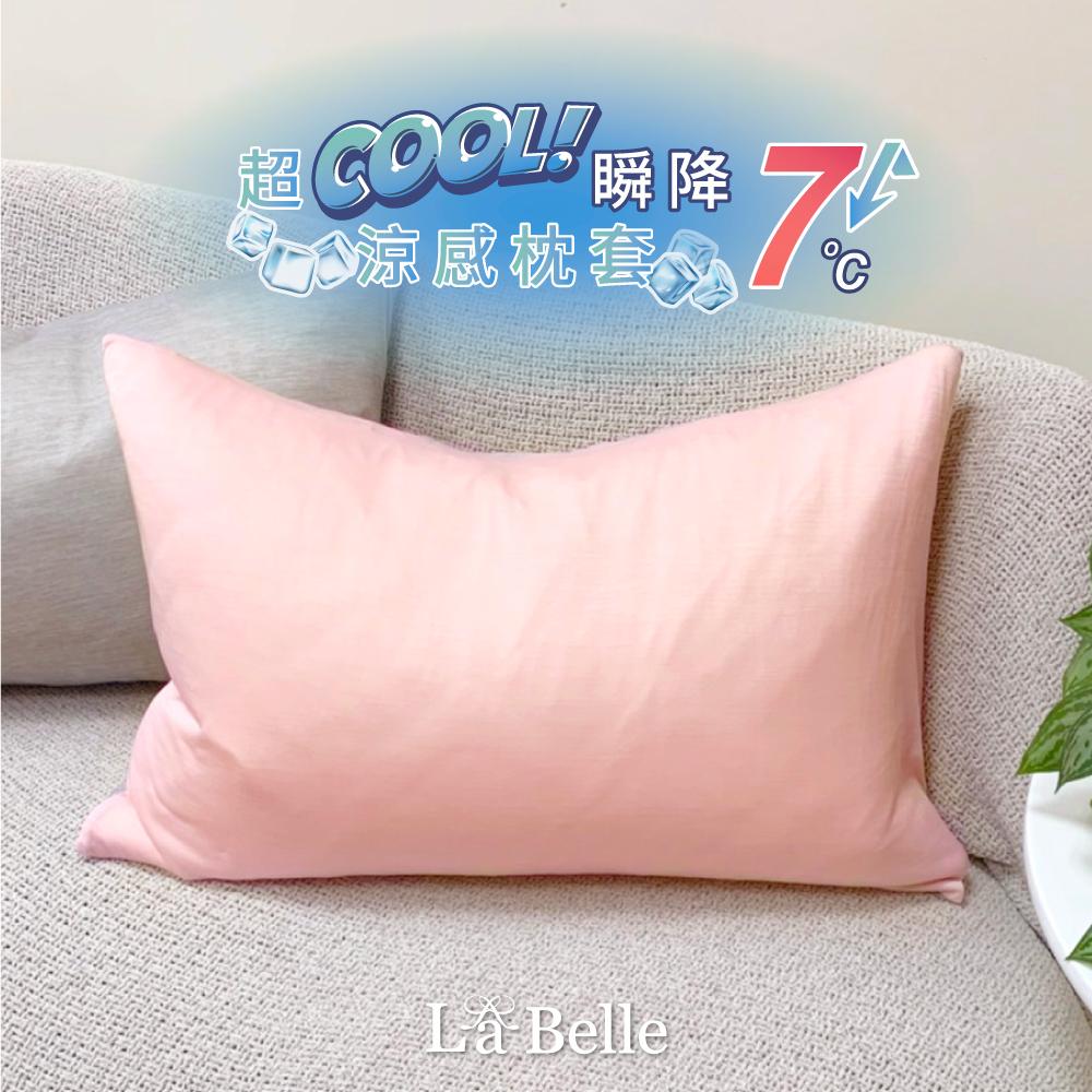 義大利La Belle《極簡混搭》超COOL超涼感信封枕套--2入-粉x灰