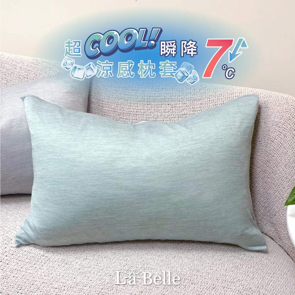 義大利La Belle《極簡混搭》超COOL超涼感信封枕套--2入-綠x灰