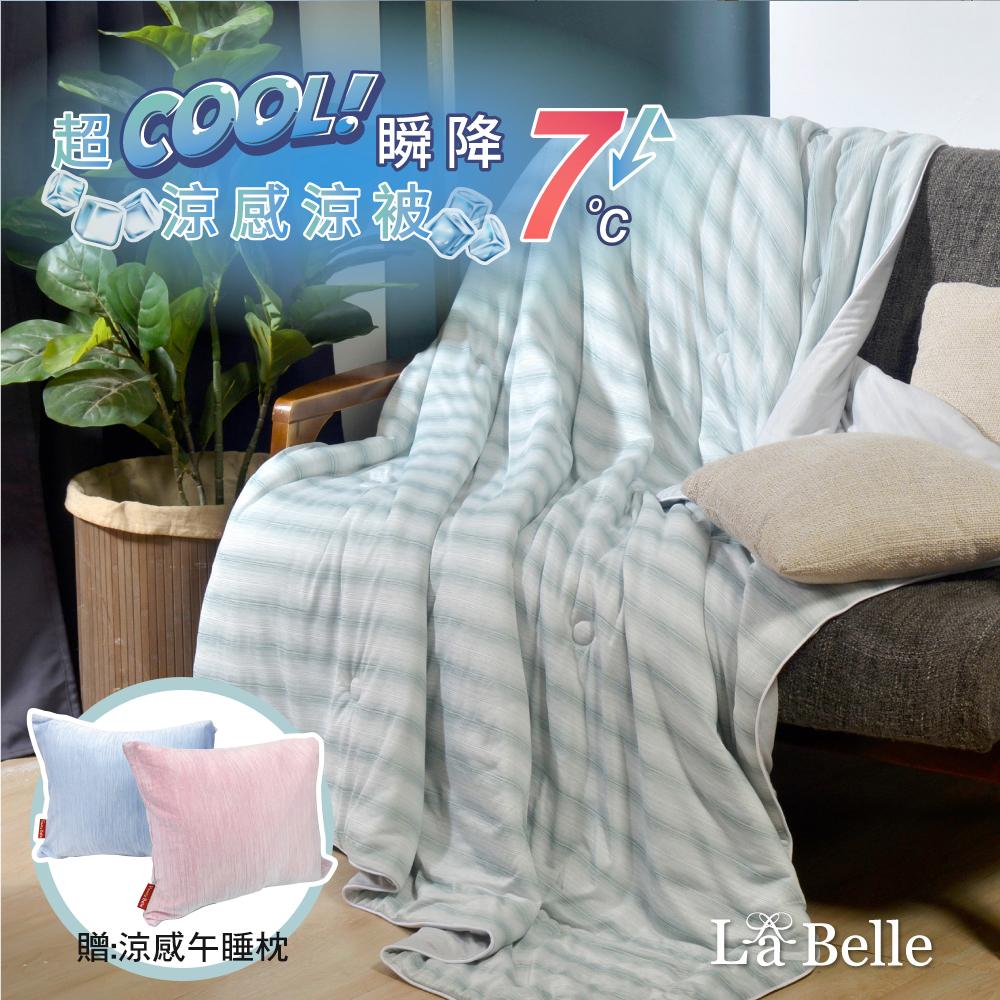 義大利La Belle《極簡線條》超COOL超涼感抗菌涼被(150*200CM)-綠x灰