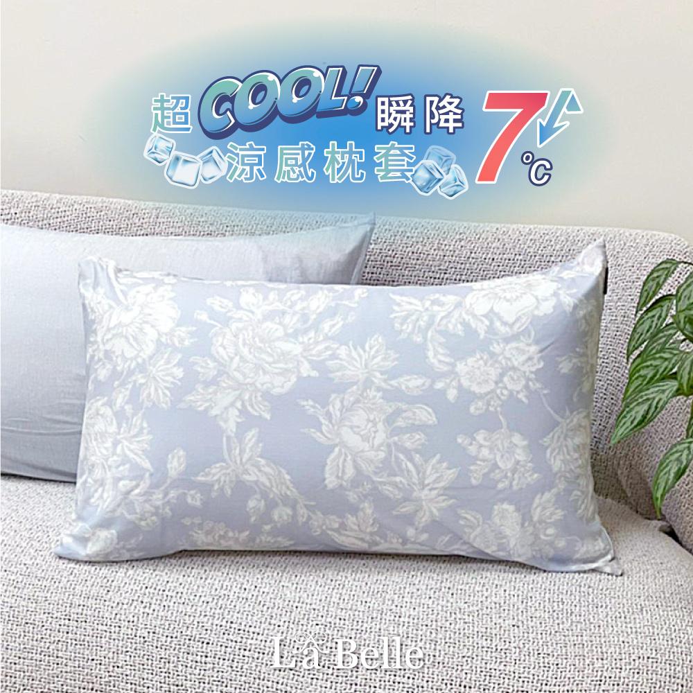 義大利La Belle《芙蘿拉》超COOL超涼感信封枕套--2入