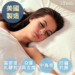 義大利 La Belle《美國進口透氣工學天然乳膠枕》一入