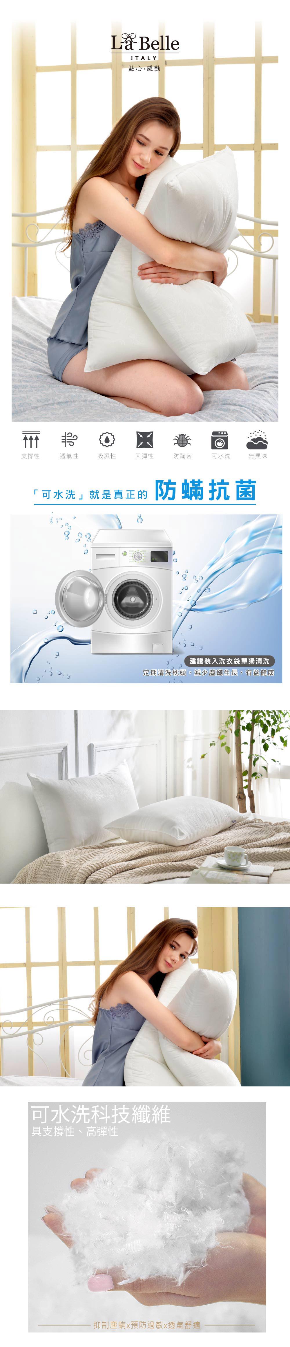 水洗枕,La Belle