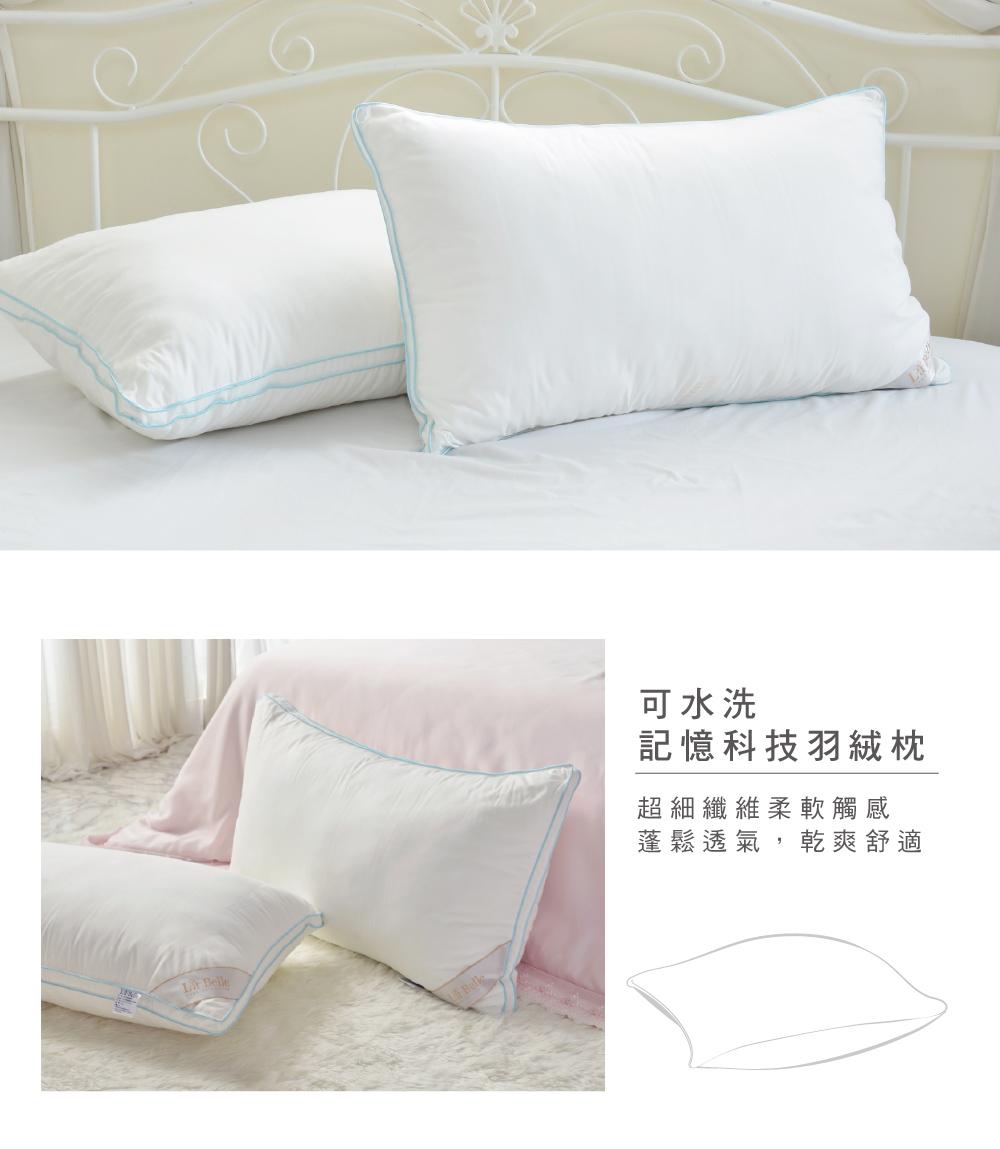 羽絨枕,La Belle