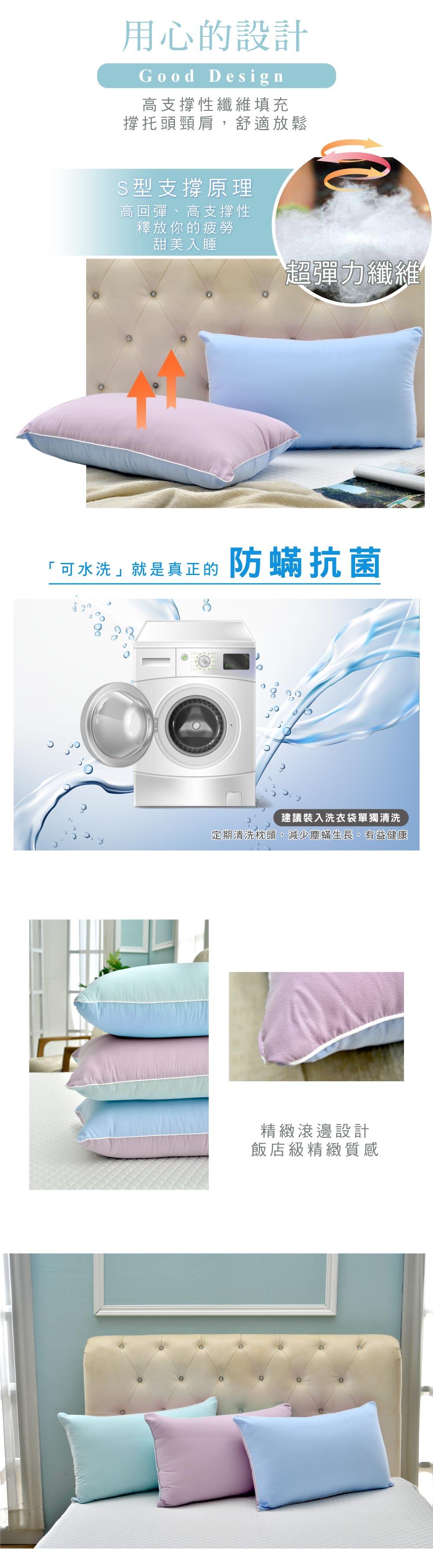 水洗枕,La Belle,防蹣抗菌